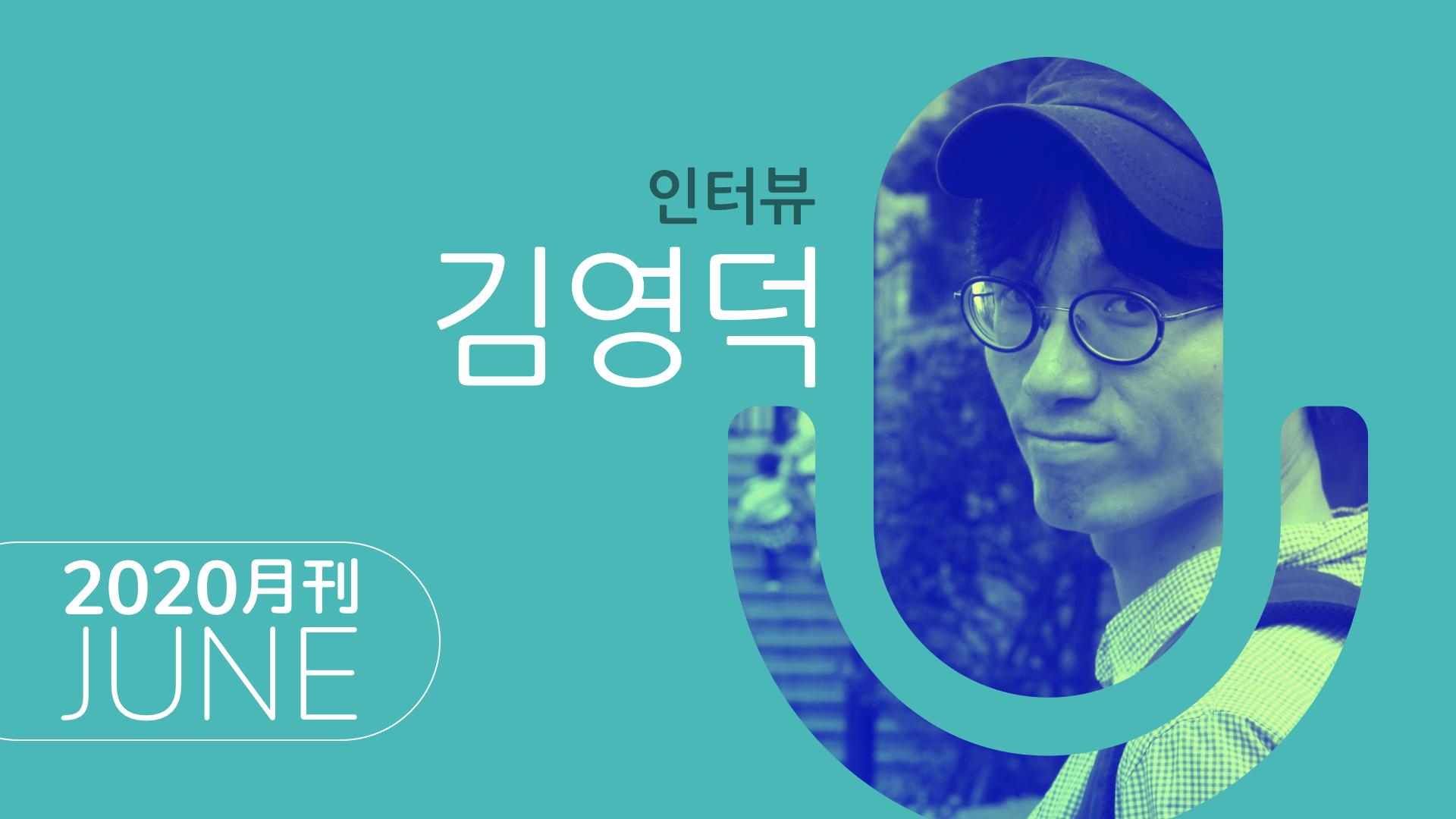 모션그래픽 디자이너 김영덕